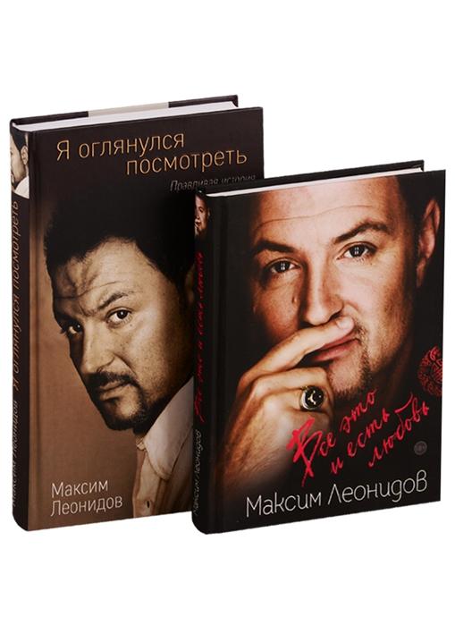 Леонидов М. Максим Леонидов Все это и есть любовь Я оглянулся посмотреть комплект из 2 книг