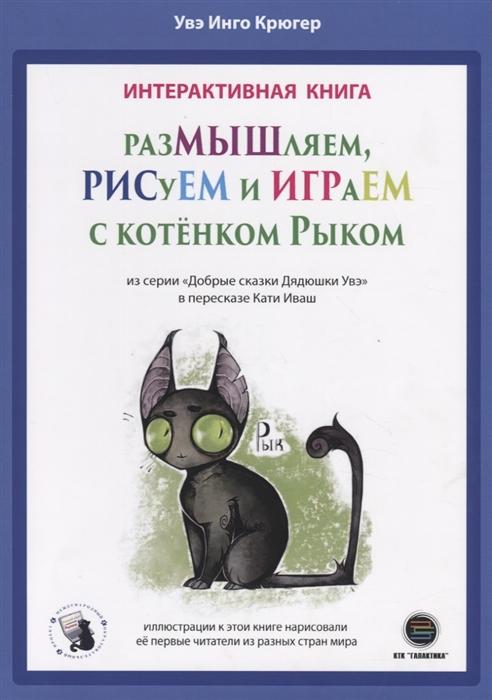 Купить Интерактивная книга Размышляем рисуем и играем с котенком Рыком, КТК Галактика, Головоломки. Кроссворды. Загадки