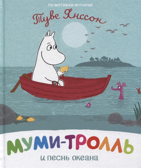 Купить Муми-тролль и песнь океана По мотивам историй Туве Янссон, Росмэн, Сказки