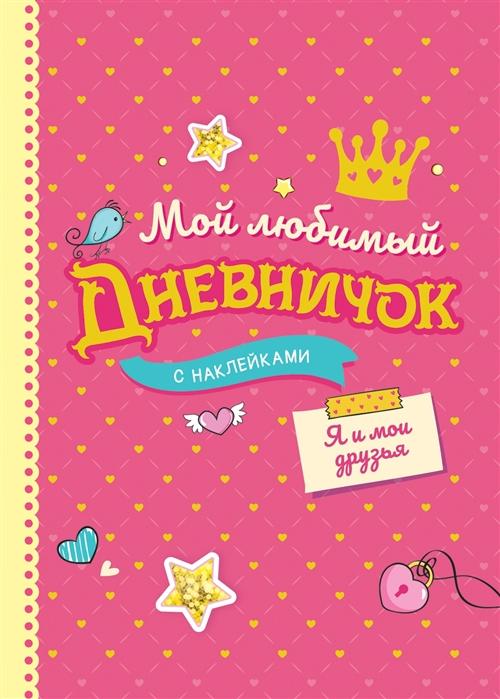 Мой любимый дневничок с наклейками Я и мои друзья дмитриева в г мой любимый дневничок с наклейками