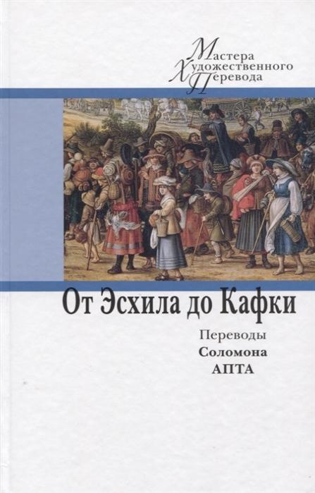 От Эсхила до Кафки (Лопатина Н. (сост.)) - купить книгу с доставкой в интернет-магазине «Читай-город». ISBN: 978-5-00087-175-1