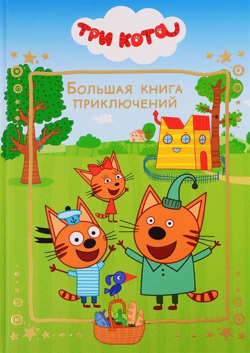 Купить Большая книга приключений Три Кота, Лев, Сказки