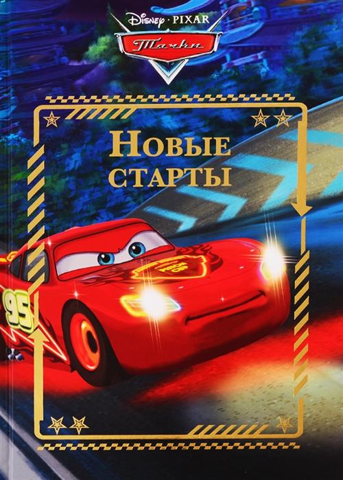 Шульман М. (ред.) Новые старты Тачки