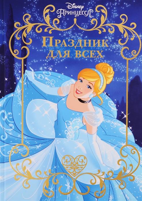 Купить Праздник для всех Принцесса Disney, Лев, Сказки
