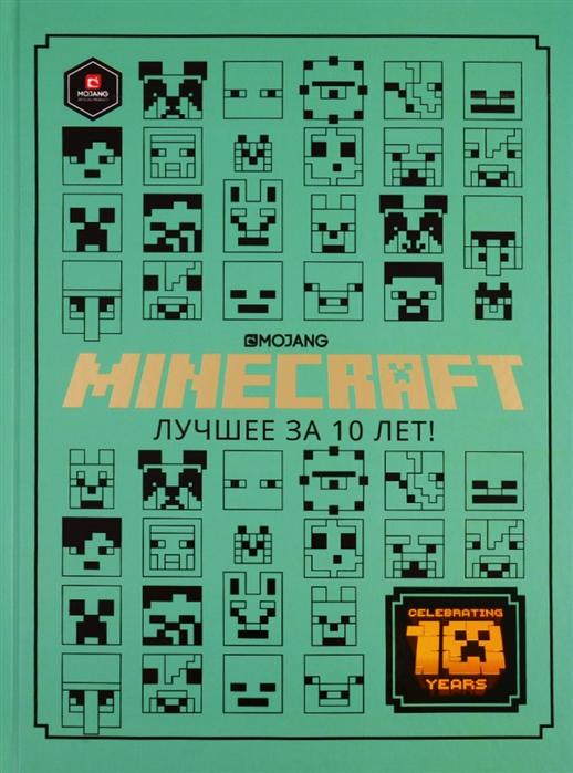 Токарева Е. (ред.) Minecraft Лучшее за 10 лет