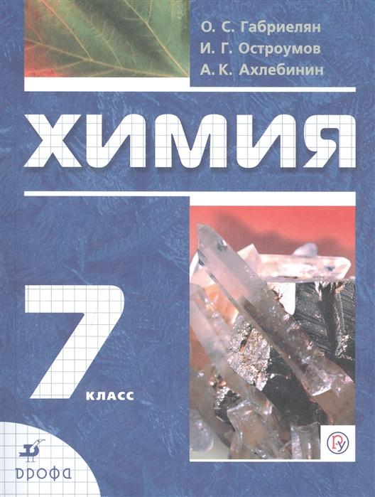 Габриелян О., Остроумов И., Ахлебинин А. Химия 7 класс Вводный курс Учебник цены онлайн