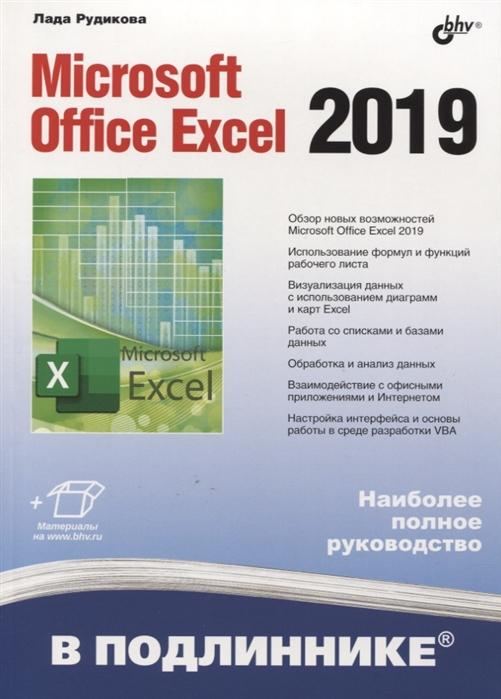 Фото - Рудикова Л. Microsoft Office Excel 2019 лада рудикова microsoft office для студента