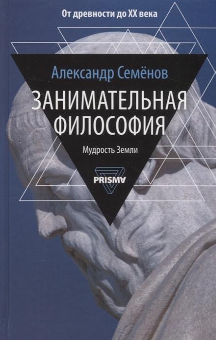 Семенов А. Занимательная философия Мудрость Земли