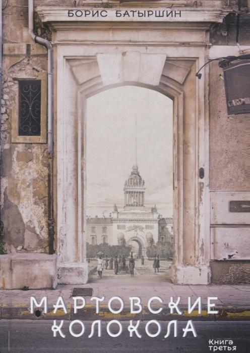 Батыршин Б. Мартовские колокола Книга третья