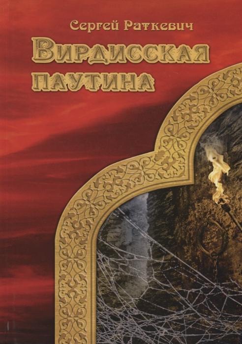 Фото - Раткевич С. Вирдисская паутина сергей раткевич девять унций смерти