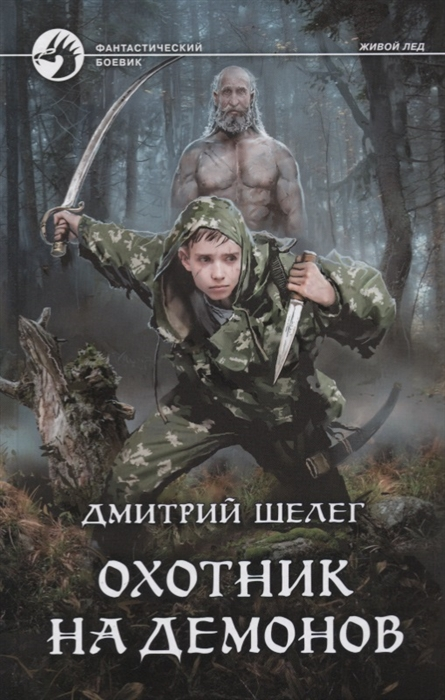 Шелег Д. Охотник на демонов