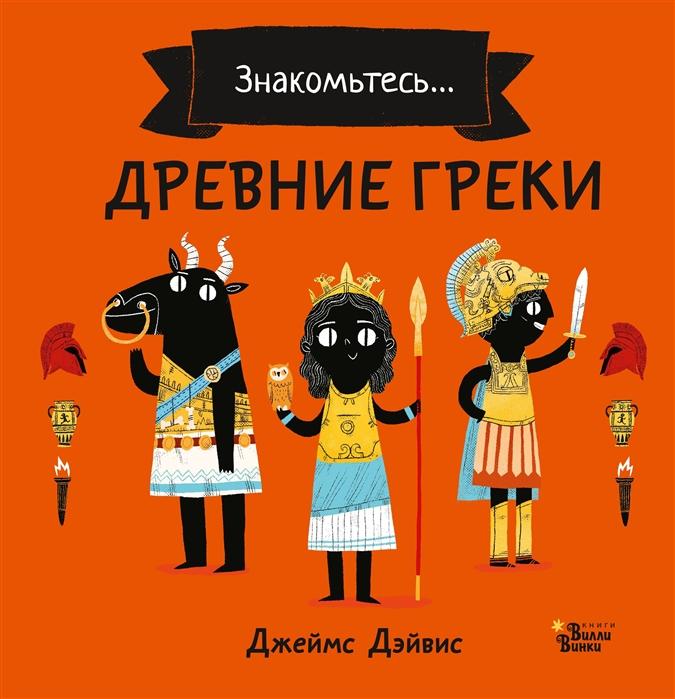 Купить Древние греки, АСТ, Общественные науки