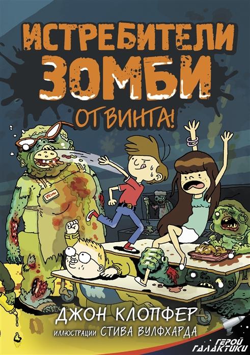 Клопфер Д. Истребители зомби От винта