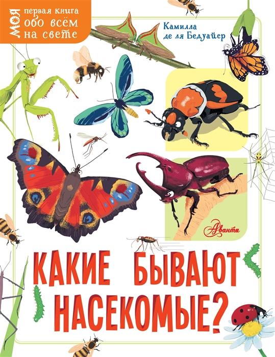 Купить Какие бывают насекомые, АСТ, Естественные науки