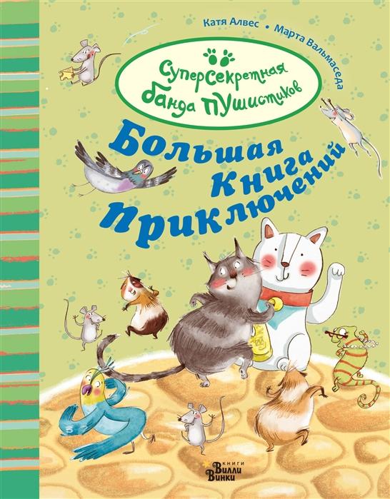 Алвес К. Большая книга приключений банды пушистиков 0 большая книга приключений конни спорт