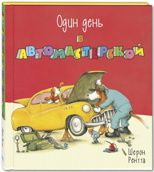 Купить Один день в автомастерской, Энас-Книга, Сказки