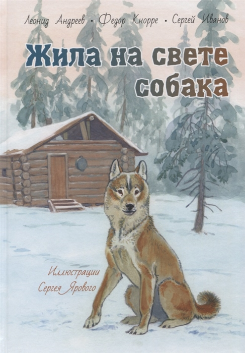 Купить Жила на свете собака Рассказы, Энас-Книга, Проза для детей. Повести, рассказы