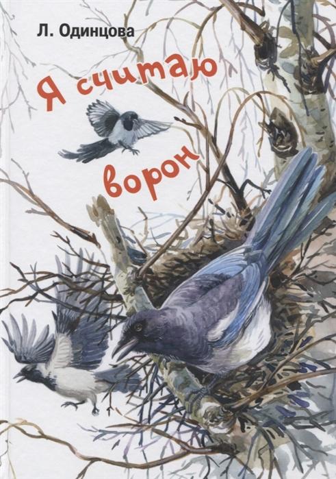 Одинцова Л. Я считаю ворон Две истории из жизни птиц и людей