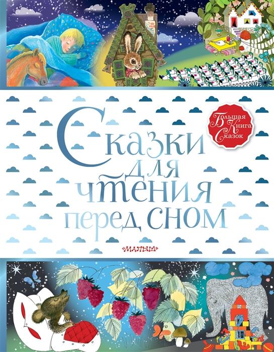 Маршак С., Михалков С., Хитрук Ф. и др. Сказки для чтения перед сном недорого