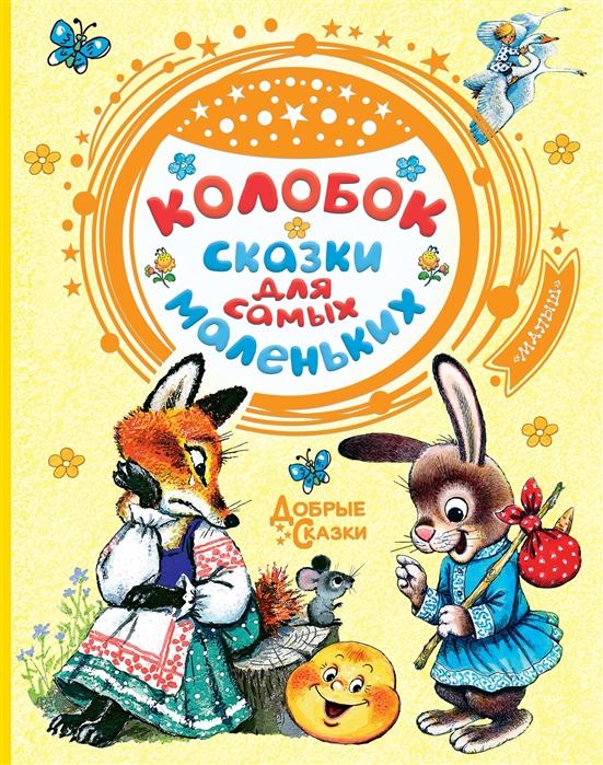 Ушинский К., Капица О., Афанасьв Н. Колобок Сказки для самых маленьких все цены