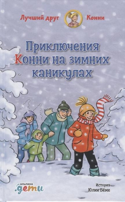 Купить Приключения Конни на зимних каникулах, Альпина Паблишер, Проза для детей. Повести, рассказы
