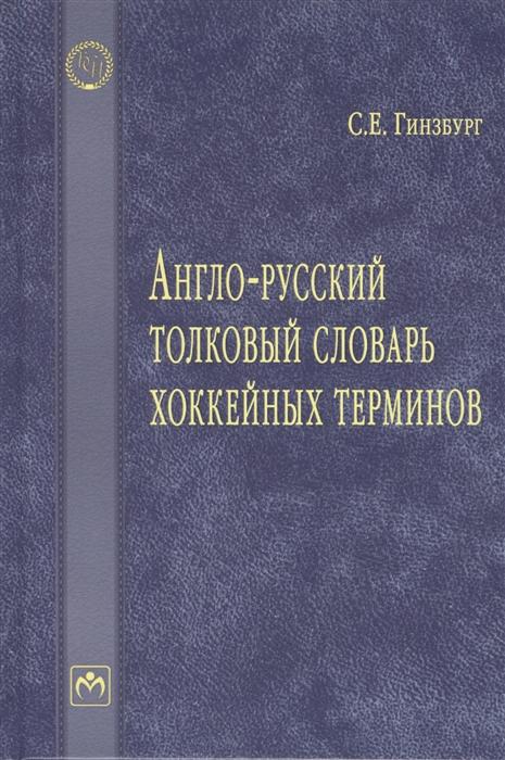 цены Гинзбург С. Англо-русский толковый словарь хоккейных терминов