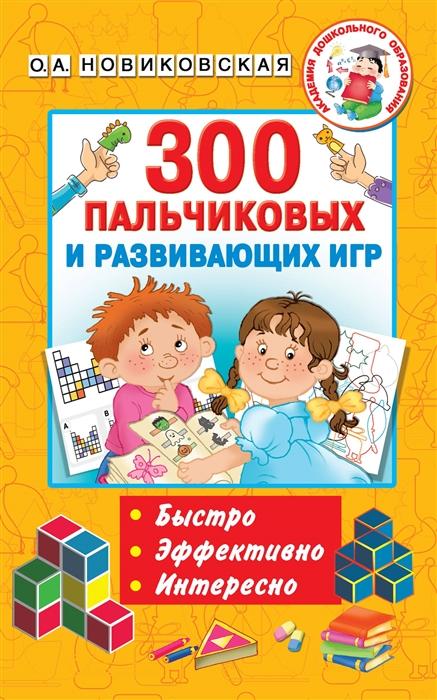 Фото - Новиковская О. 300 пальчиковых и развивающих игр о а новиковская 300 пальчиковых и развивающих игр