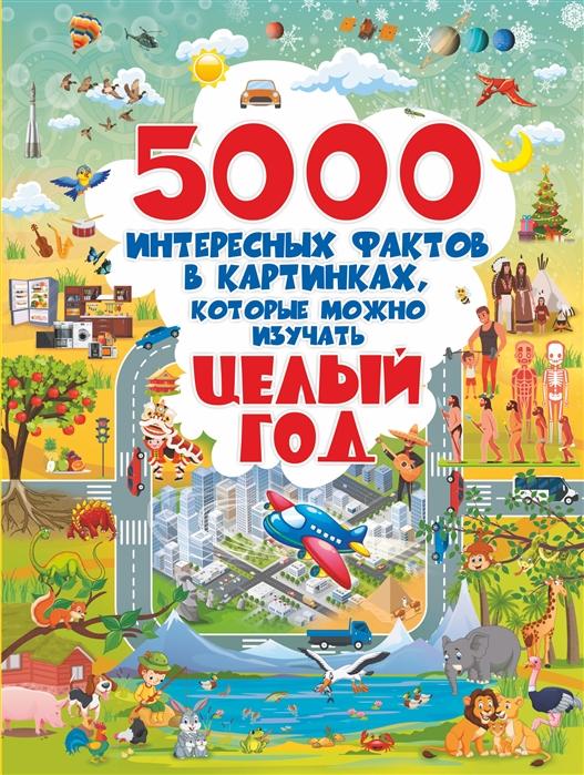 Купить 5000 интересных фактов в картинках которые можно изучать целый год, АСТ, Первые энциклопедии для малышей (0-6 л.)