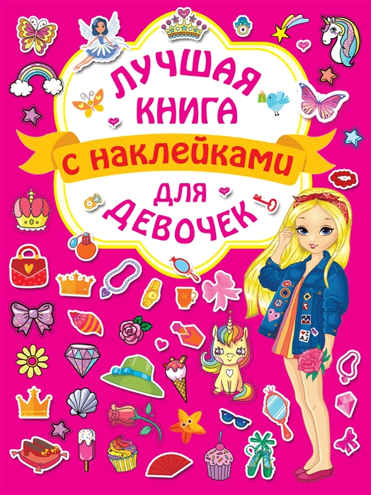 Купить Лучшая книга с наклейками для девочек, АСТ, Книги с наклейками