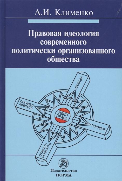 Клименко А. Правовая идеология современного политически организованного общества