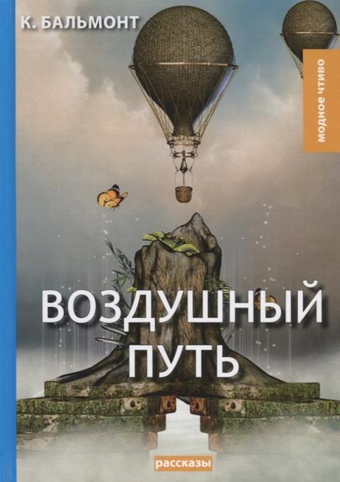 Бальмонт К. Воздушный путь Рассказы