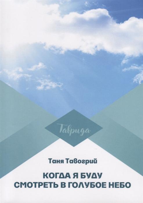 Фото - Тавогрий Т. Когда я буду смотреть в голубое небо трунова т стремянка в небо