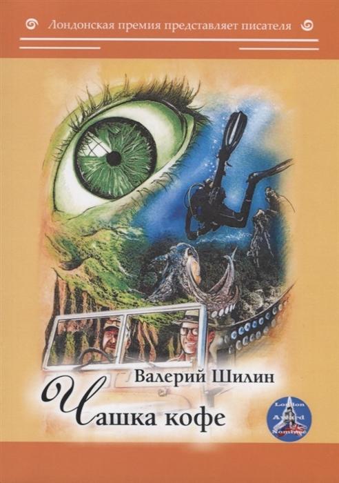 Шилин В. Чашка кофе алексей шилин стихи