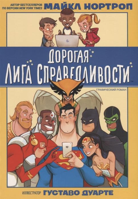 Нортроп М. Дорогая Лига Справедливости
