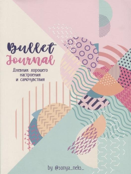 Фото - Некс С. Bullet-Journal Дневник хорошего настроения и самочувствия книга для творчества и хорошего самочувствия мандалы здоровье