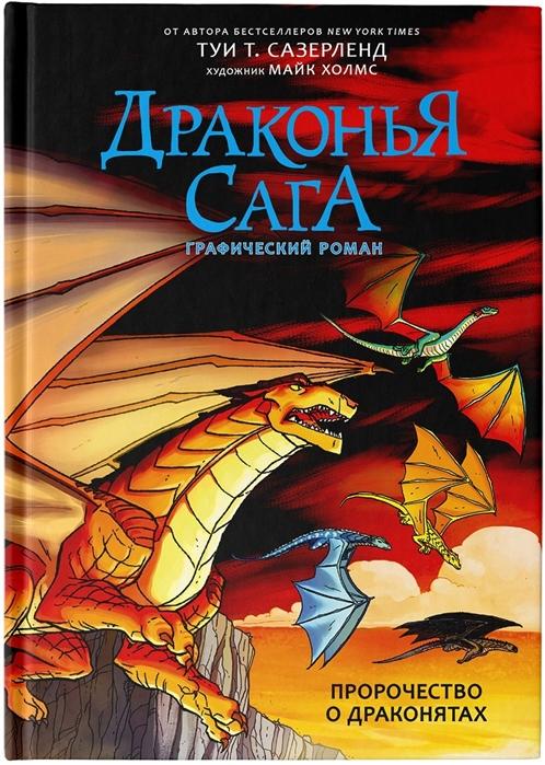 Сазерленд Т. Драконья сага Пророчество о драконятах Графический роман бенаквиста т сага роман