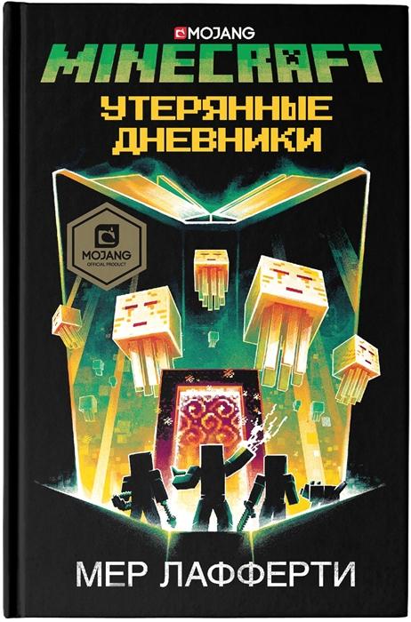 Лафферти М. Minecraft Утерянные дневники лафферти мер шесть пробуждений