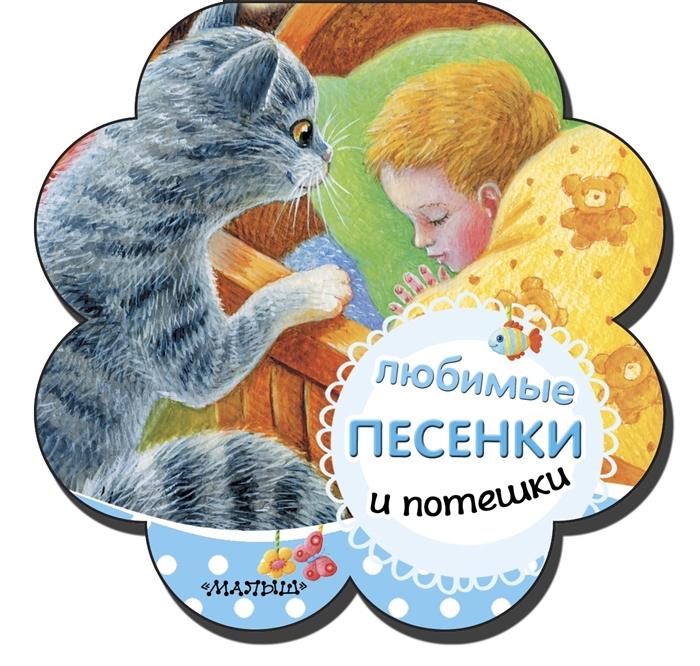 гвиниашвили с петрова е чукавин а и др худ песенки и потешки Павлова К. (худ.) Любимые песенки и потешки