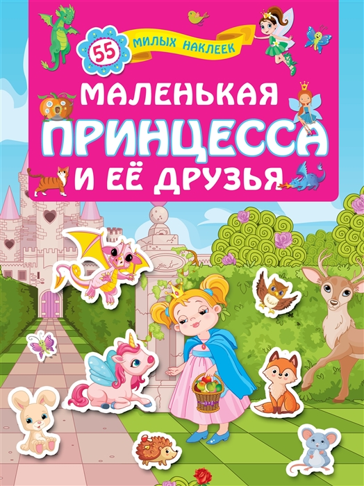 Дмитриева В. (сост.) Маленькая принцесса и ее друзья 55 милых наклеек модницы принцесса 55 наклеек