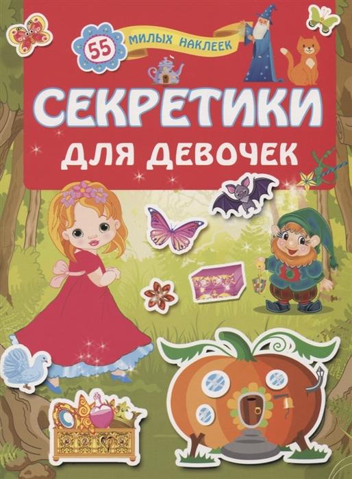 Купить Секретики для девочек 55 милых наклеек, АСТ, Книги с наклейками
