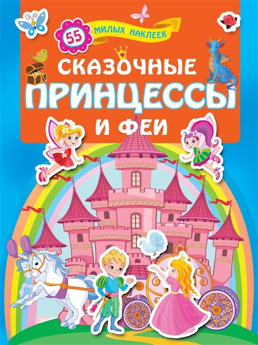 Фото - Дмитриева В. (сост.) Сказочные принцессы и феи 55 милых наклеек дмитриева в сост принцессы