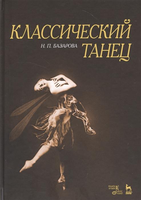 Базарова Н. Классический танец Учебное пособие недорого