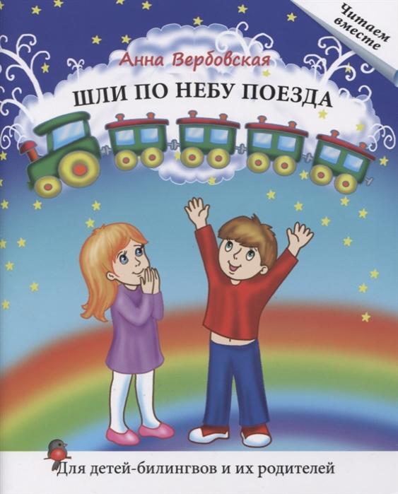 Купить Шли по небу поезда Для детей-билингвов и их родителей, Русский язык. Курсы, Проза для детей. Повести, рассказы