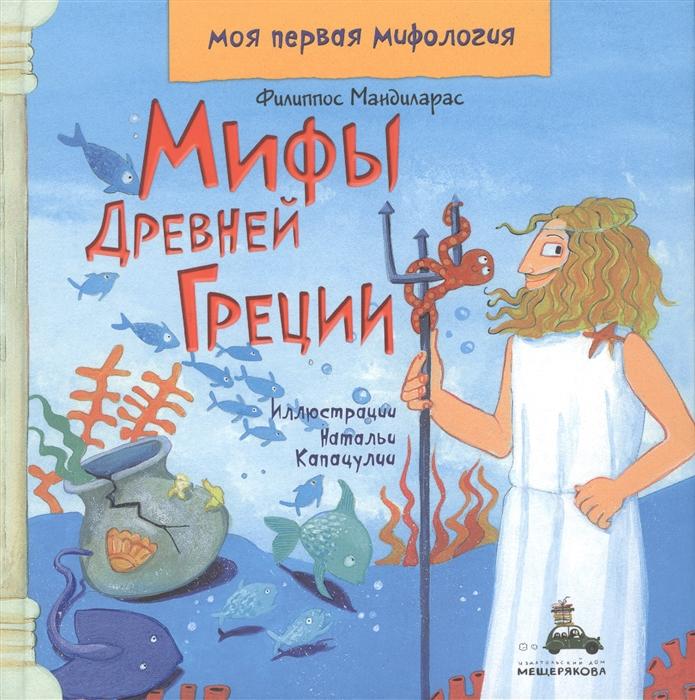 Купить Мифы Древней Греции, Издательский Дом Мещерякова АО, Фольклор для детей