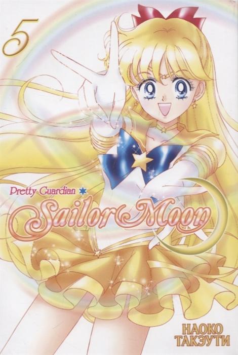 Такэути Н. Sailor Moon Прекрасный воин Сейлор Мун Том 5 такэути н sailor moon том 2