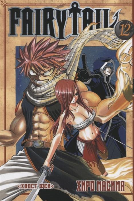 Масима Х. Fairy Tail Хвост Феи Том 12 масима х комикс хвост феи том 9