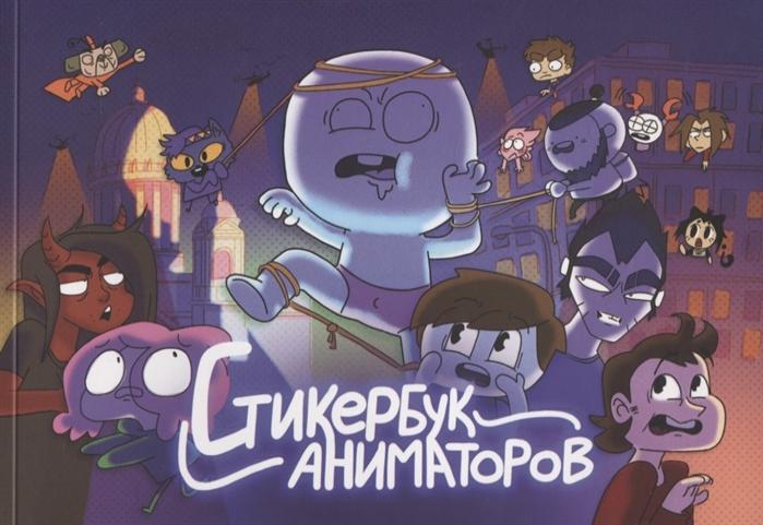 Купить Стикербук аниматоров, Издательство Комильфо , Книги с наклейками