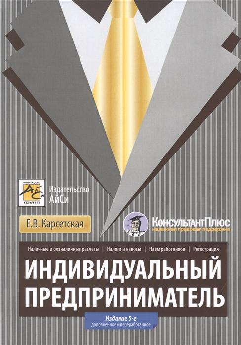 Карсетская Е. Индивидуальный предприниматель индивидуальный предприниматель практическое пособие