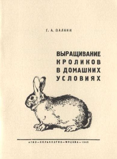 Палкин Г. Выращивание кроликов в домашних условиях