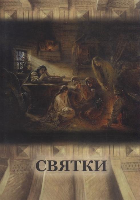 Пигарева С. (сост.) Святки святки
